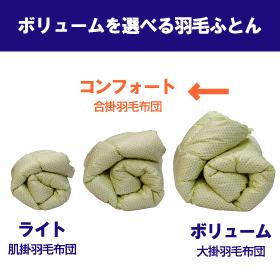 [氣代謝ふとん] 合掛羽毛布団(コンフォート) ダブルサイズ 【ウォッシャブル】
