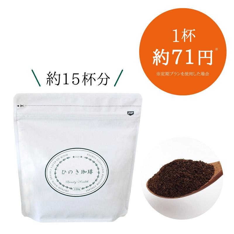 ひのき珈琲 (豆のまま or 選べる挽き方) 150g×3袋