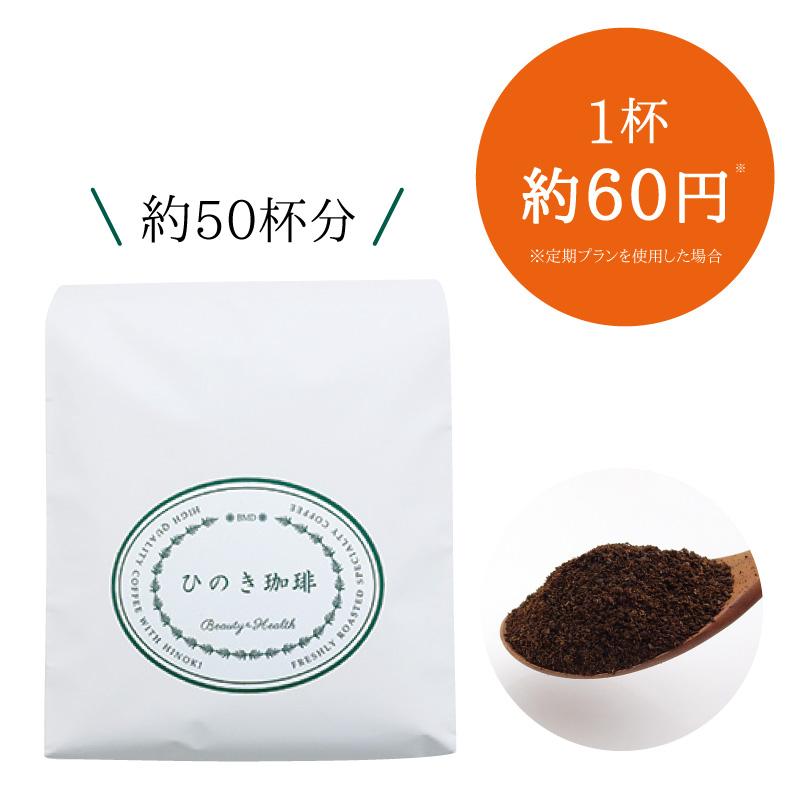 ひのき珈琲 (コーヒーメーカー用) 【お徳用】 500g