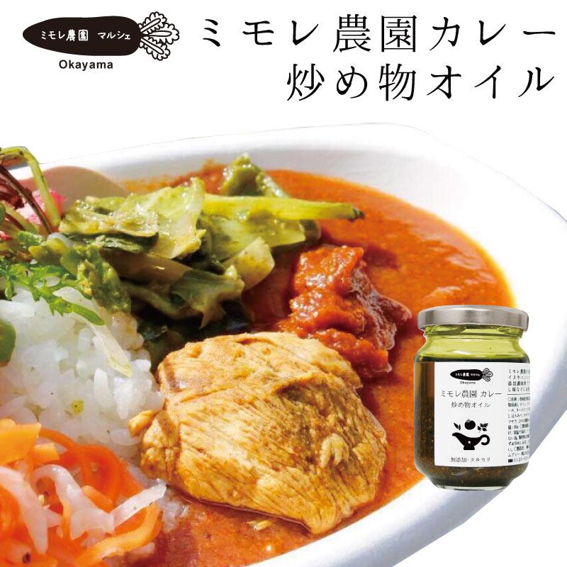 ミモレ農園カレー 炒め物オイル 80g  【ミモレ農園マルシェ】
