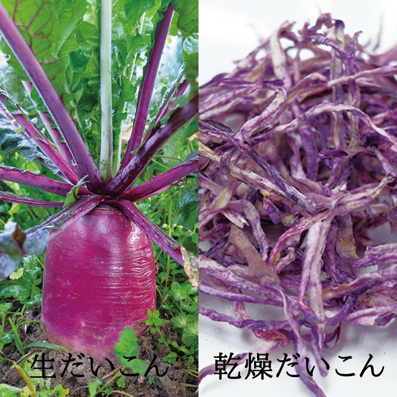 乾燥野菜 紅しぐれの 切り干し大根 35g   【ミモレ農園マルシェ】