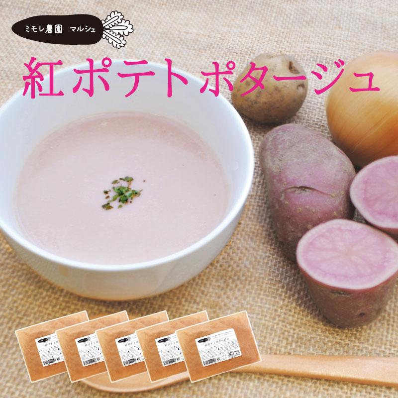 お野菜を食べるスープ 紅ポテト ポタージュ 5袋セット 【ミモレ農園マルシェ】