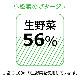 お野菜を食べるスープ 小松菜のポタージュ  【ミモレ農園マルシェ】
