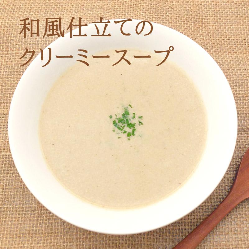 お野菜を食べるスープ 葉ごぼうの和風ホワイトスープ  【ミモレ農園マルシェ】