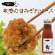 生姜の甘みぞれソース 270g  【ミモレ農園マルシェ】