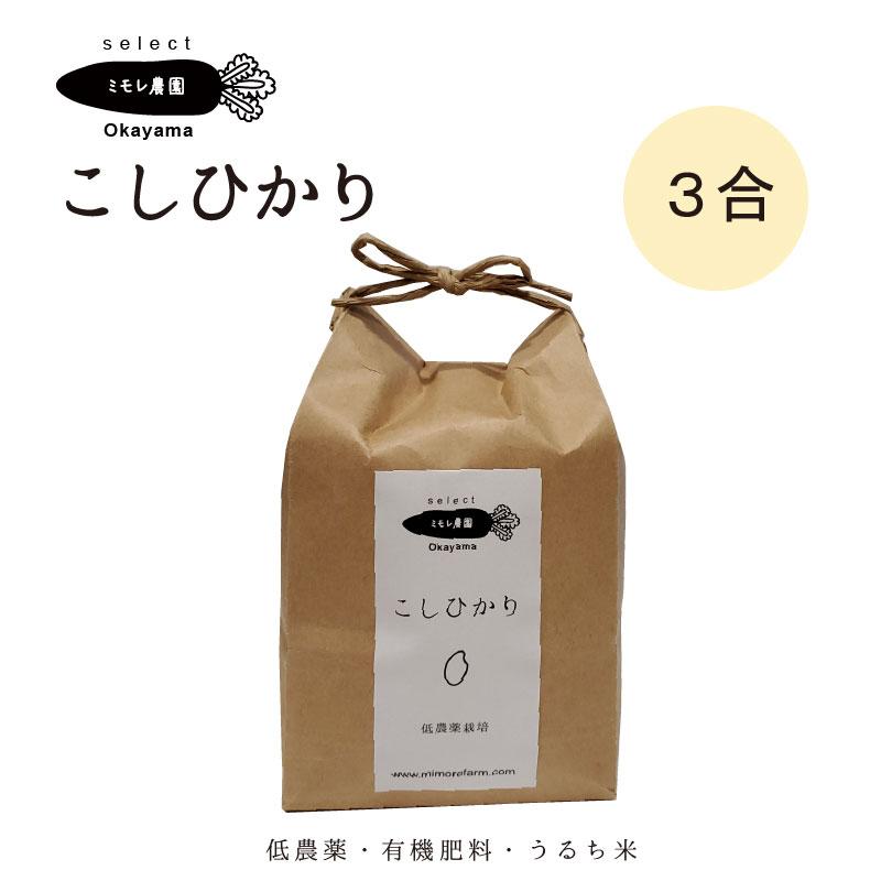 ミモレ農園セレクト こしひかり 3合(450g)