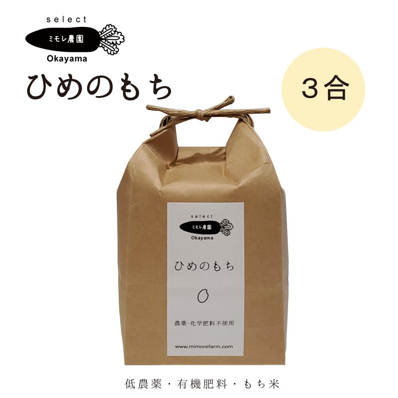 ミモレ農園セレクト ひめのもち 3合(450g)