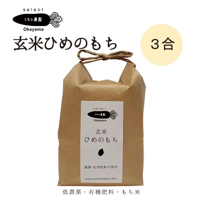 ミモレ農園セレクト 玄米ひめのもち 3合(450g)
