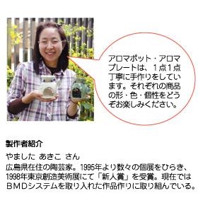 【森の舞夢】 手作り アロマポット 白(蝶々) キャンドル&ひのき精油プレゼント♪