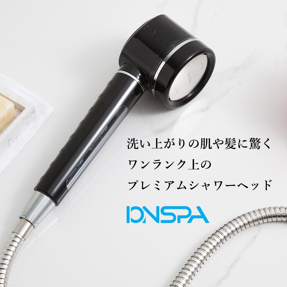 【在庫処分SALE!なくなり次第終了】 ONSPA プレミアムシャワーヘッド BATH1000α