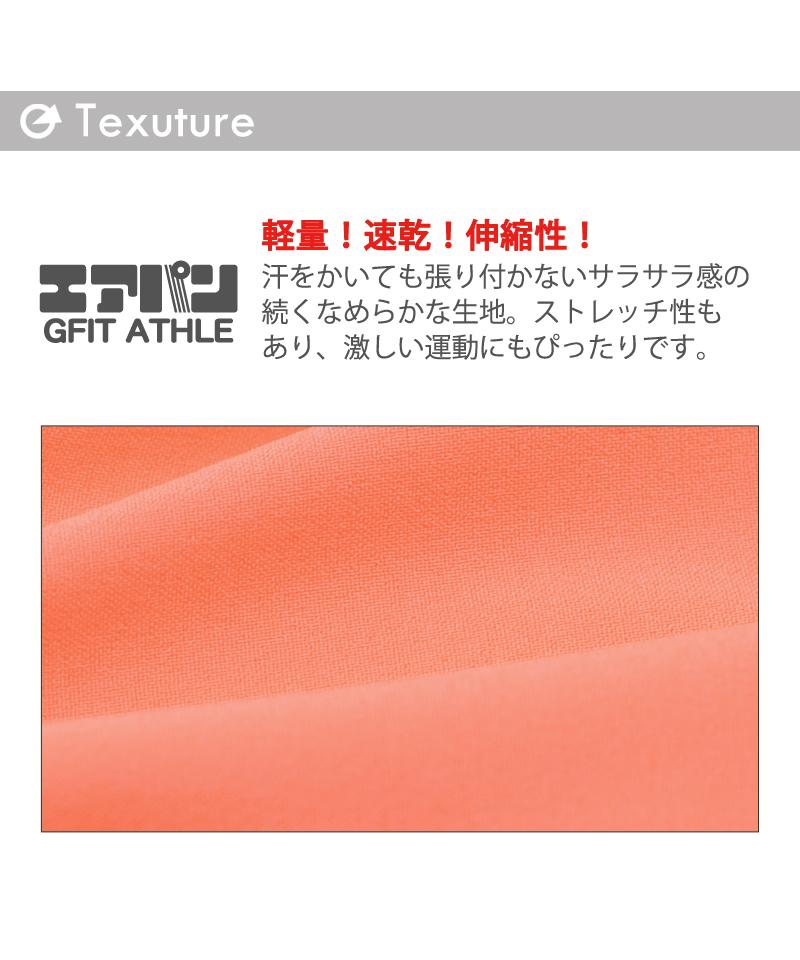 【返品交換不可】【ポッキリ価格】エアパン ショート フィットネスウェア MS-N022PP(G-FIT) ジーフィット