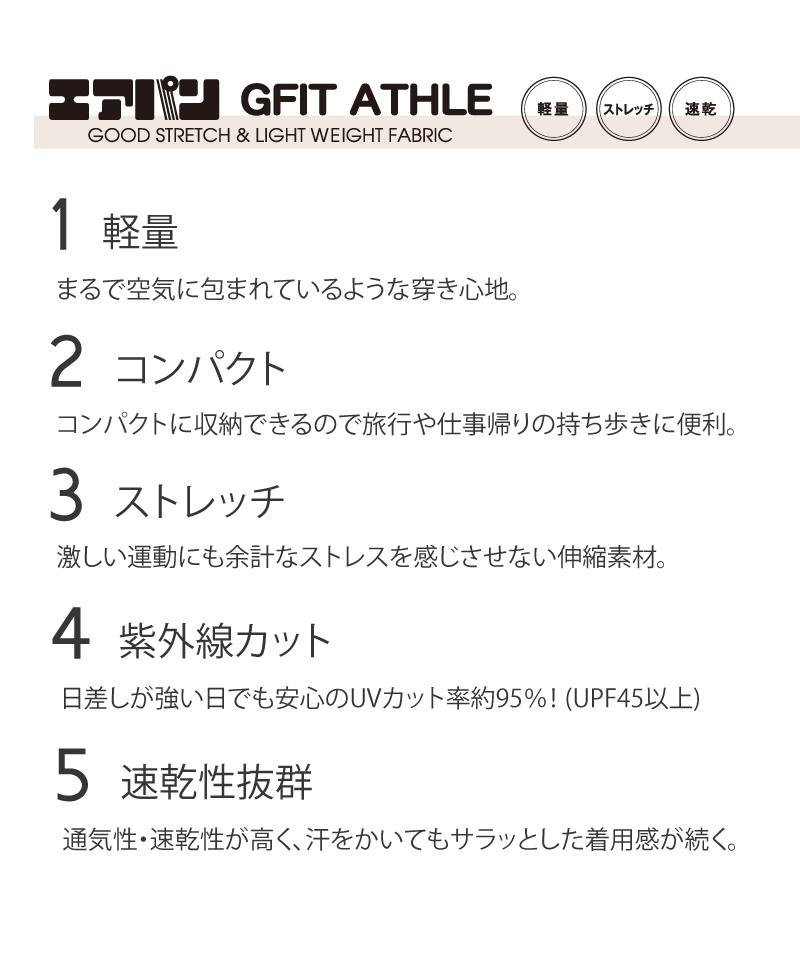 【返品交換不可】【ポッキリ価格】エアパン ZIP-UP ジャケット GF-N284JK(G-FIT)