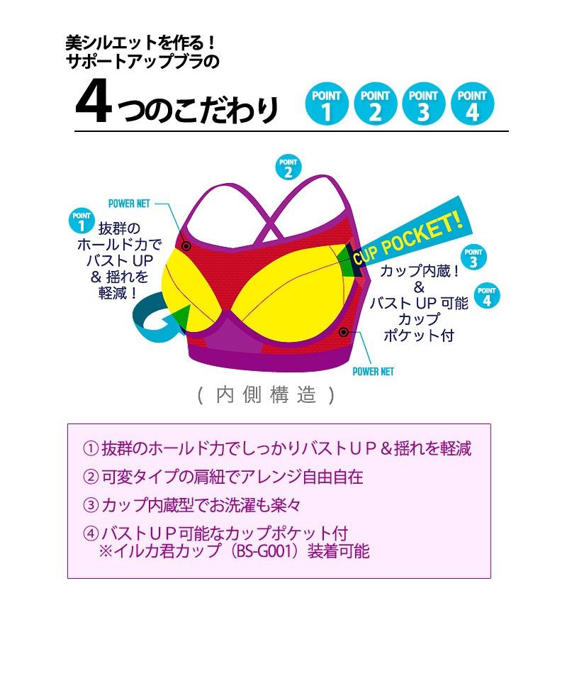 【メルマガ】 【返品交換不可】【廃盤サイズ】Rainbow inner サポートアップ ブラトップ フィットネスウェア GF-I047T(G-FIT) ジーフィット