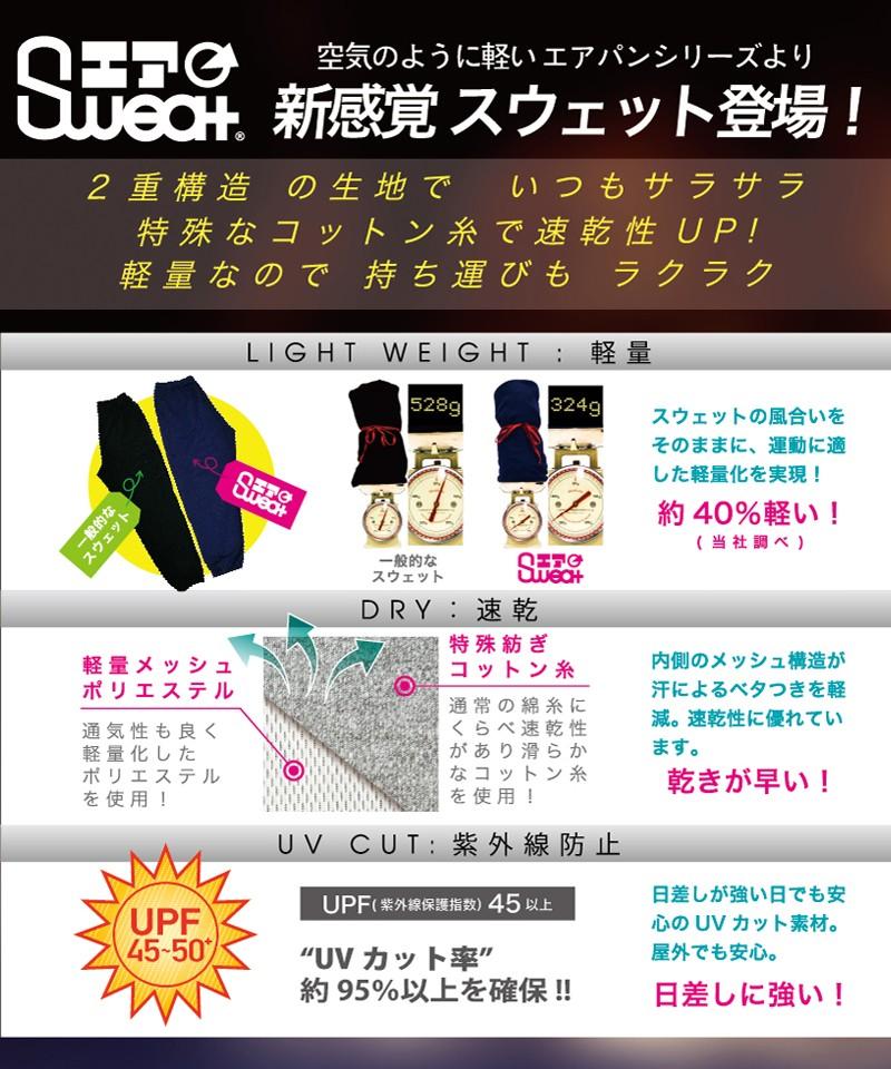 【廃盤】エアSweat ロングパンツ GF-C514PP(G-FIT)