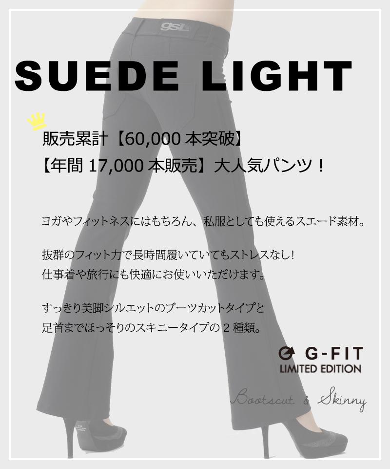 【返品交換不可】【50%OFF】スエードライト ブーツカット フィットネスウェア OM-L327S(G-FIT) ジーフィット
