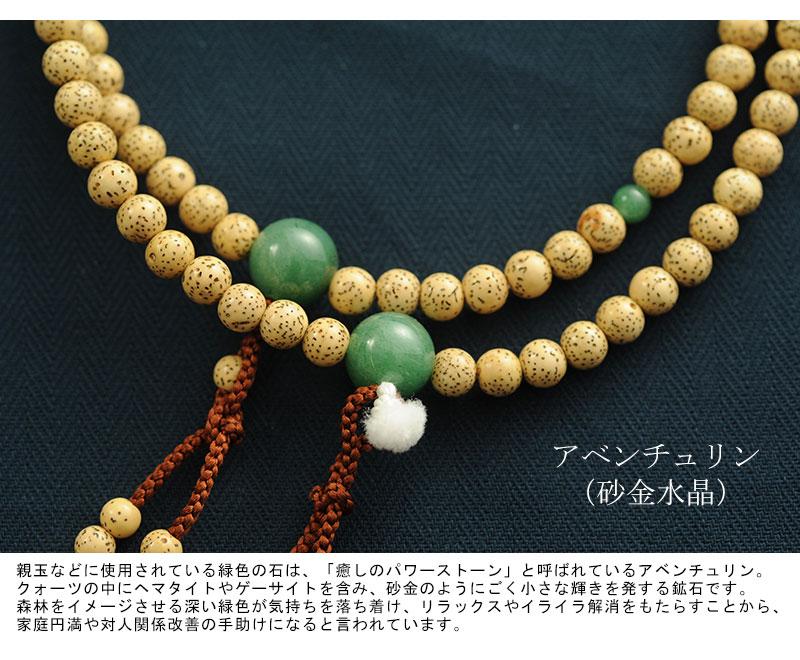 中野伊助 本式数珠 星月菩提樹×アベンチュリン