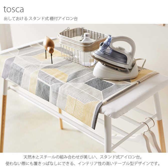 tosca トスカ 出しておける スタンド式 棚付アイロン台