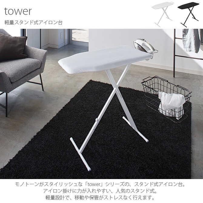 tower タワー 軽量スタンド式アイロン台