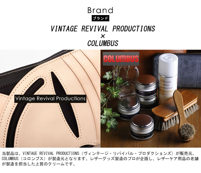 Vintage Revival Productions 保革クリーム Agingmaster cream