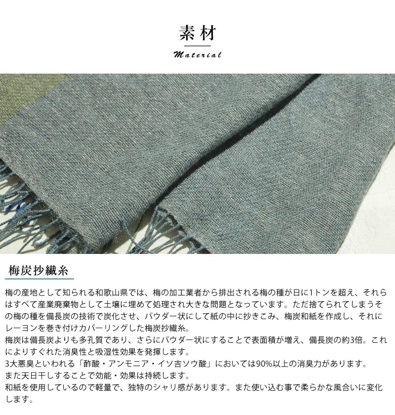 UMESUMI 日本製 メンズストール 消臭 梅炭配合 184×46cm