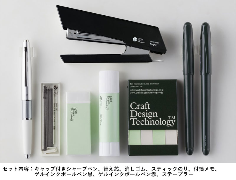 Craft Design Technology 文房具 ステーショナリー ギフトセット L