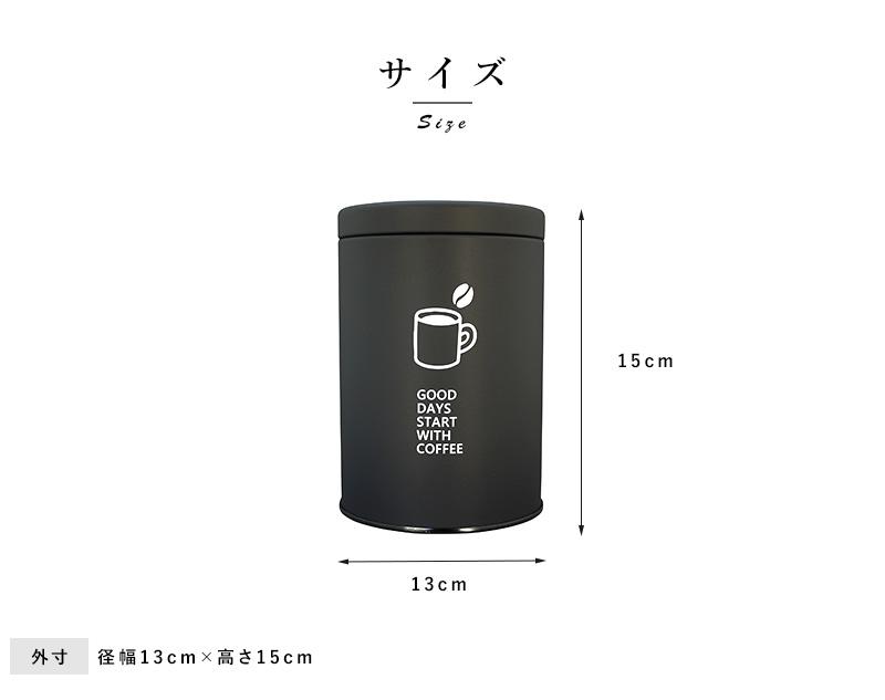 Favori コーヒー豆用キャニスター