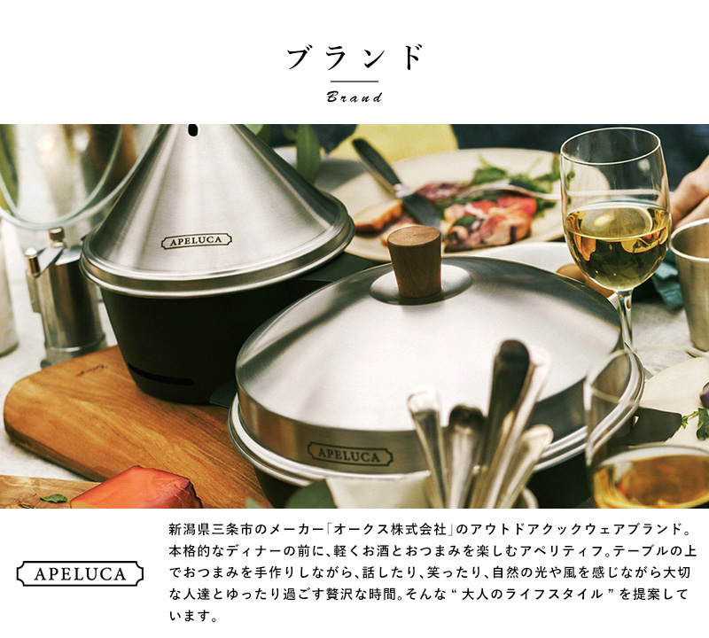 APELUCA テーブルトップスモーカー ガスコンロ用 燻製機