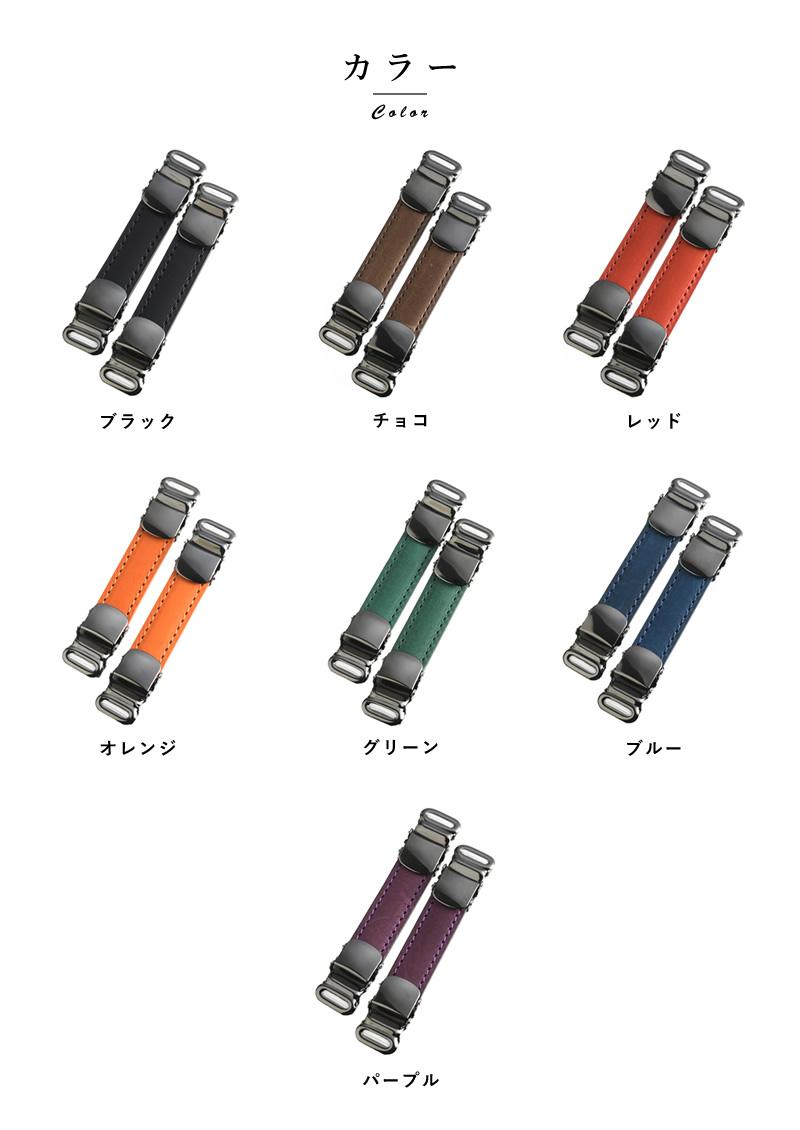 Ramuda シャツガーター 本革 ブッテーロ 日本製