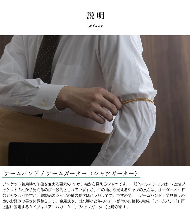 Ramuda シャツガーター 本革 メッシュ型押し 日本製