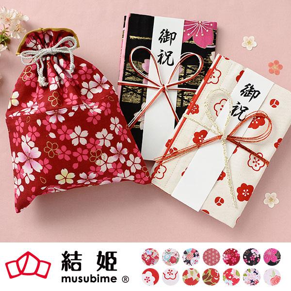 結姫 musubime 御祝儀袋 おしゃれ 巾着袋に変わる 白梅 一般お祝い用 女性向け
