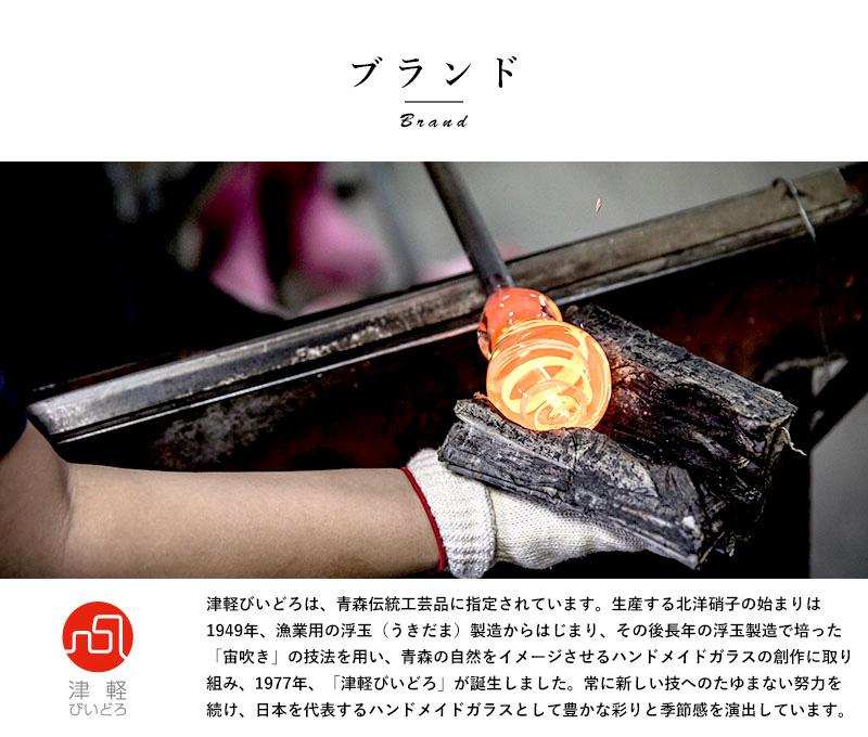 津軽びいどろ 水芭蕉 徳利 おちょこ 3点セット FS-71582