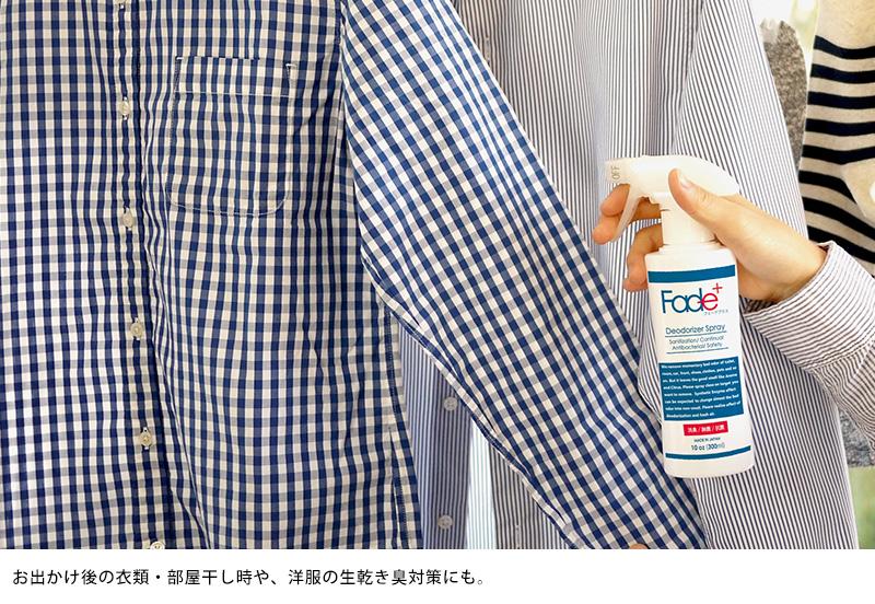 Fade+ 消臭 抗菌 除菌 スプレー 300ml 人工酵素 JC1000