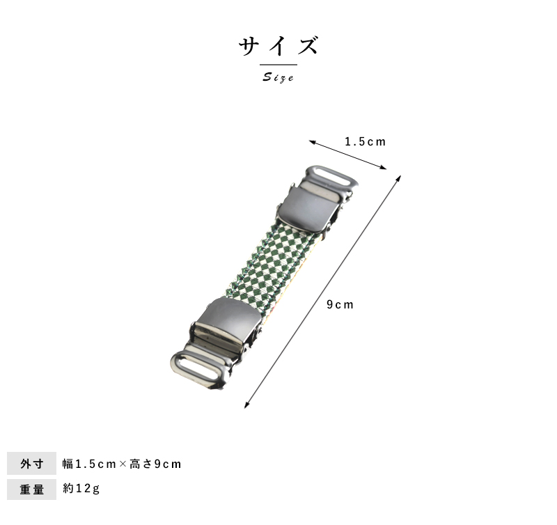 Ramuda シャツガーター シルク生地 日本製