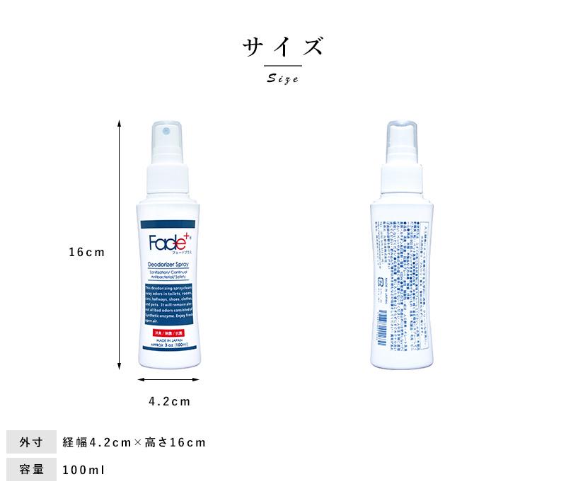 Fade+ 消臭 抗菌 除菌 スプレー 100ml 人工酵素