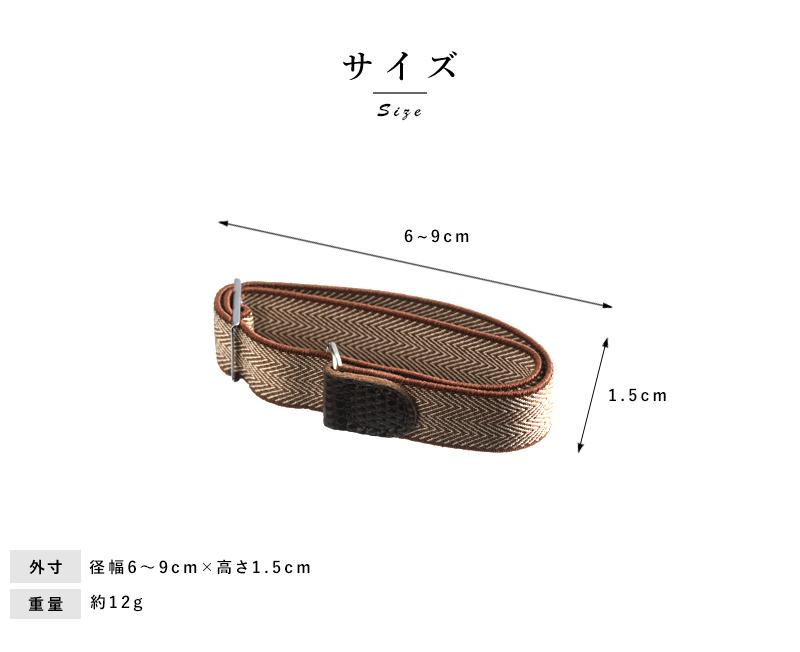 Ramuda アームバンド ゴム式 ヘリンボーン 日本製
