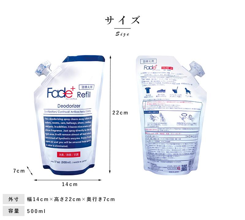Fade+ 消臭 抗菌 除菌 スプレー 詰め替え用 500ml 人工酵素 JC1100