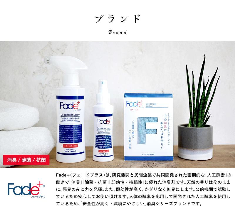 Fade+ 消臭 抗菌 靴用 消臭剤 サシェ 2個 セット 人工酵素 JC2000