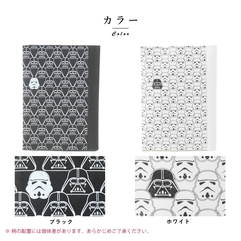 SIWA Star Wars TM 紙和 耐水和紙製 文庫本カバー スターウォーズ