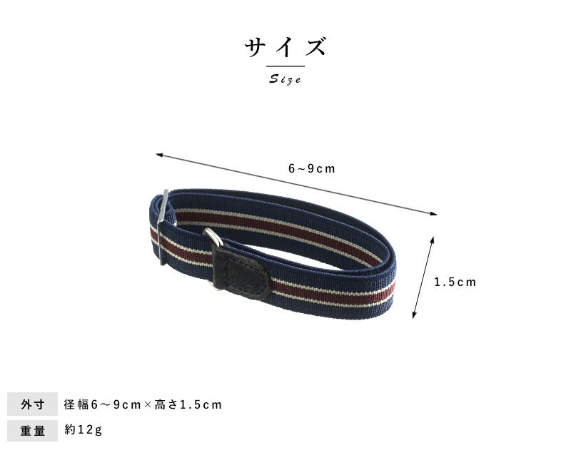 Ramuda アームバンド ゴム式 ストライプ 日本製