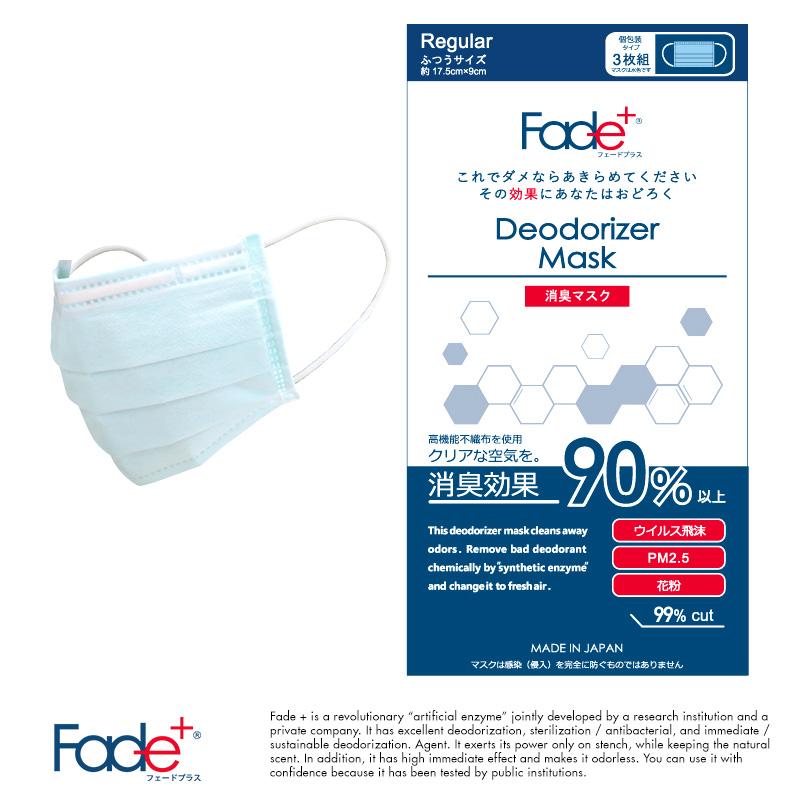 Fade+ 大切な外出に良いマスク 人工酵素 消臭マスク 3枚 セット