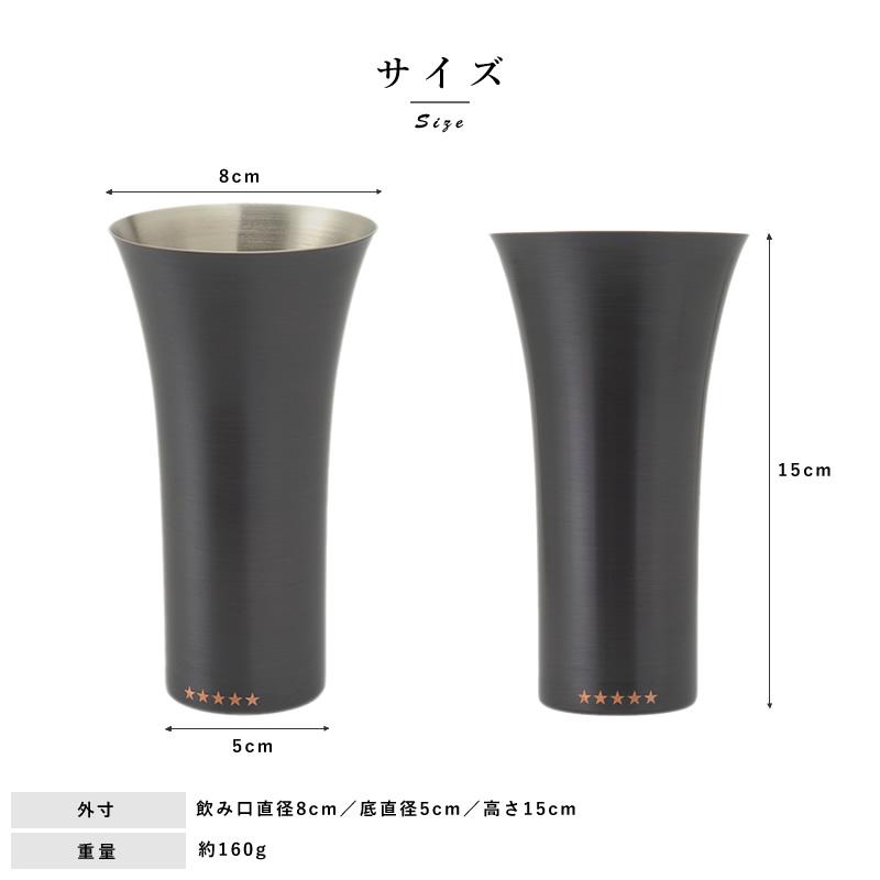 WDH 純銅製ビアタンブラー ブラウン WDH-0018