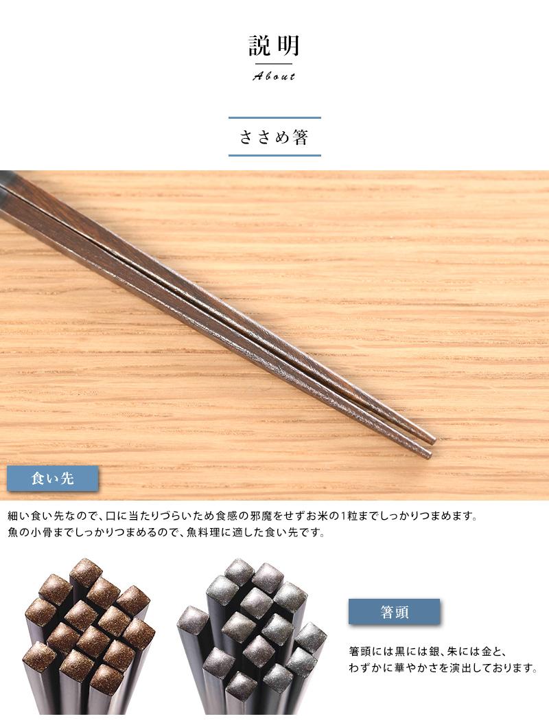 WDH ささめ箸 鉄木製