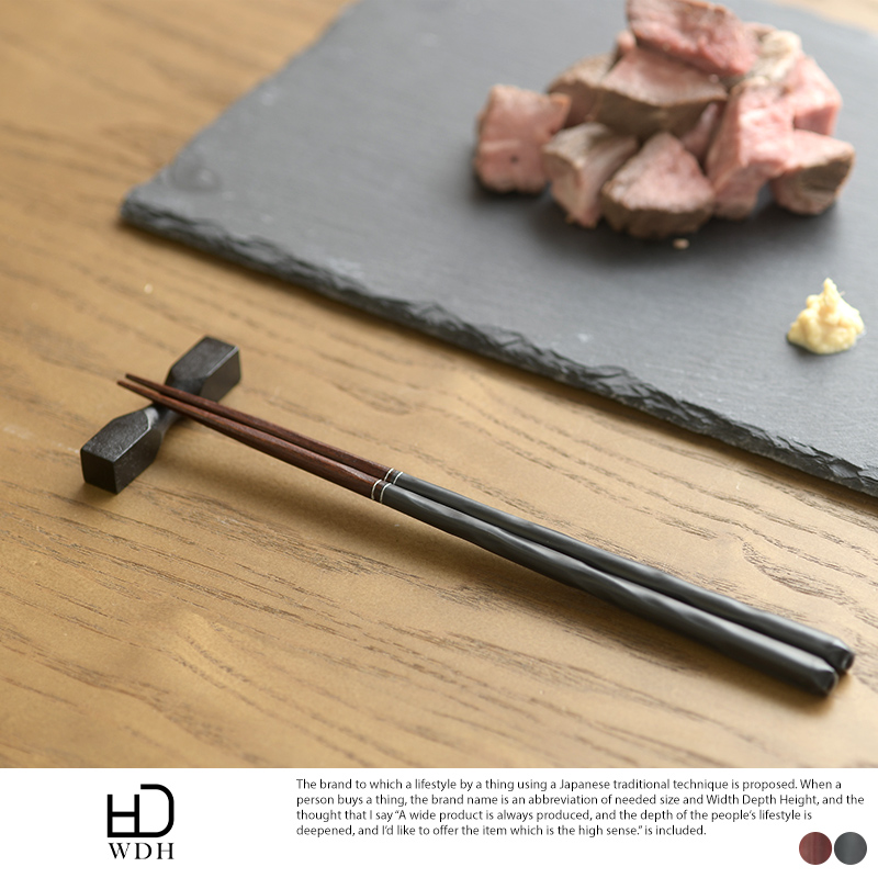 WDH てなれ箸 鉄木製
