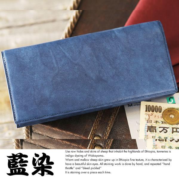 藍染 長財布 小銭入れあり エチオピアンヤンピー