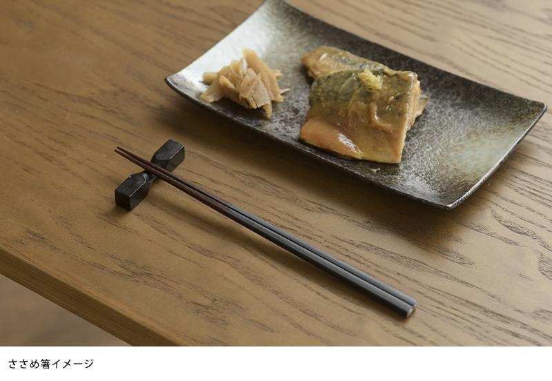 WDH ささめ箸 てなれ箸 2膳セット 鉄木製
