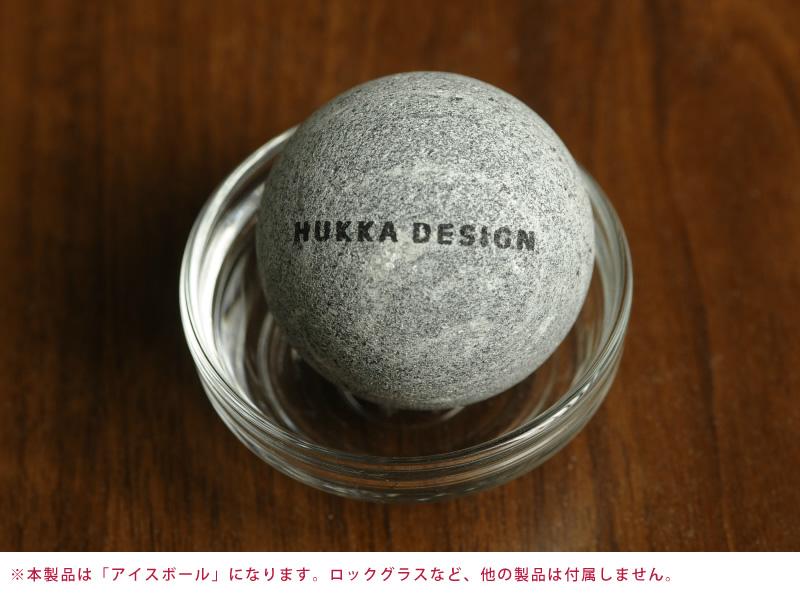 HUKKA DESIGN ソープストーン アイスボール