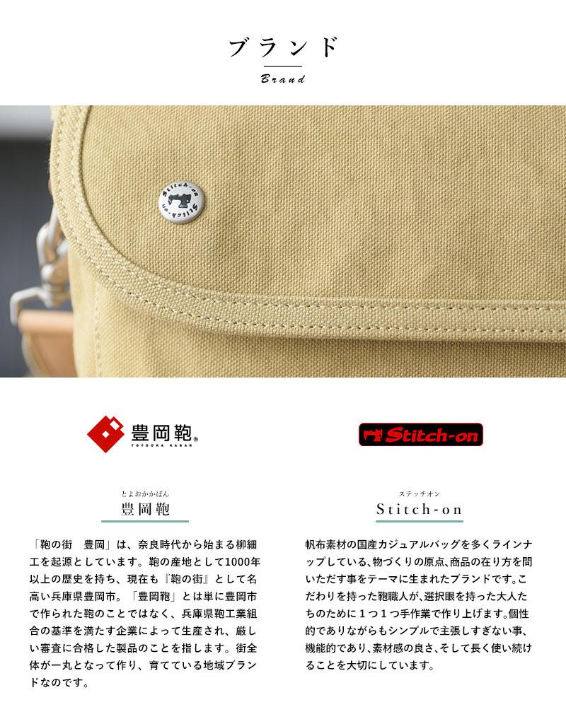 豊岡鞄 ボディバッグ メンズ 8号 帆布 Stitch-on Rude