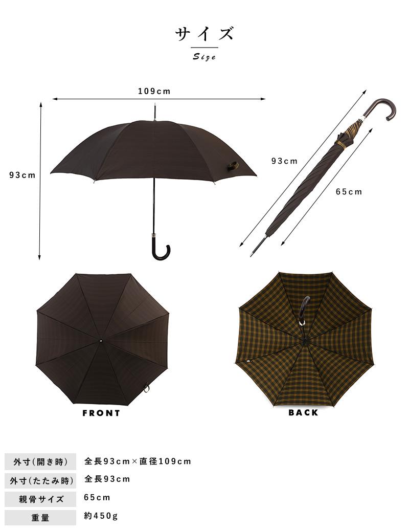 Ramuda 長傘 晴雨兼用 8本骨 65cm 日本製 チェック裏地 楓手元