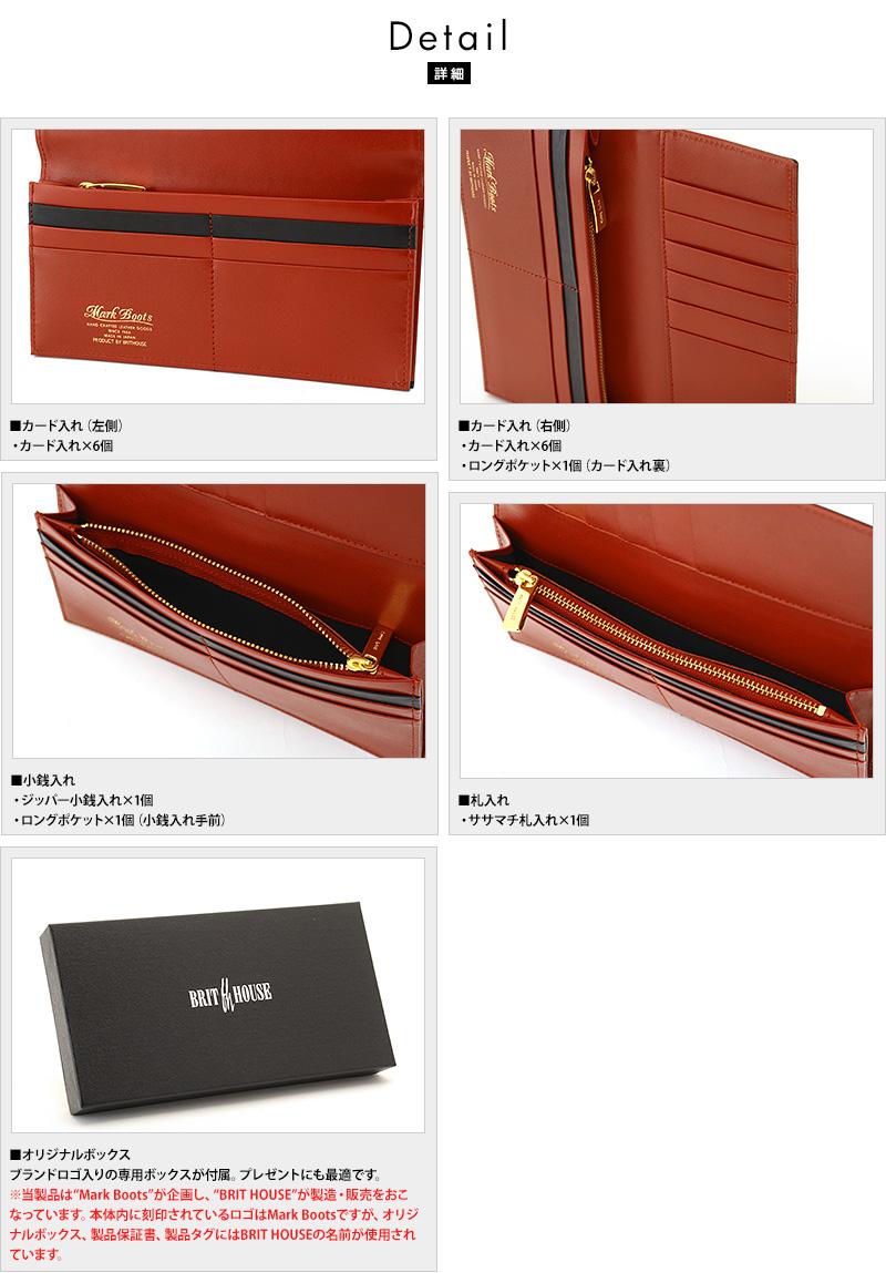 Mark Boots コードバン 長財布 小銭入れあり 日本製
