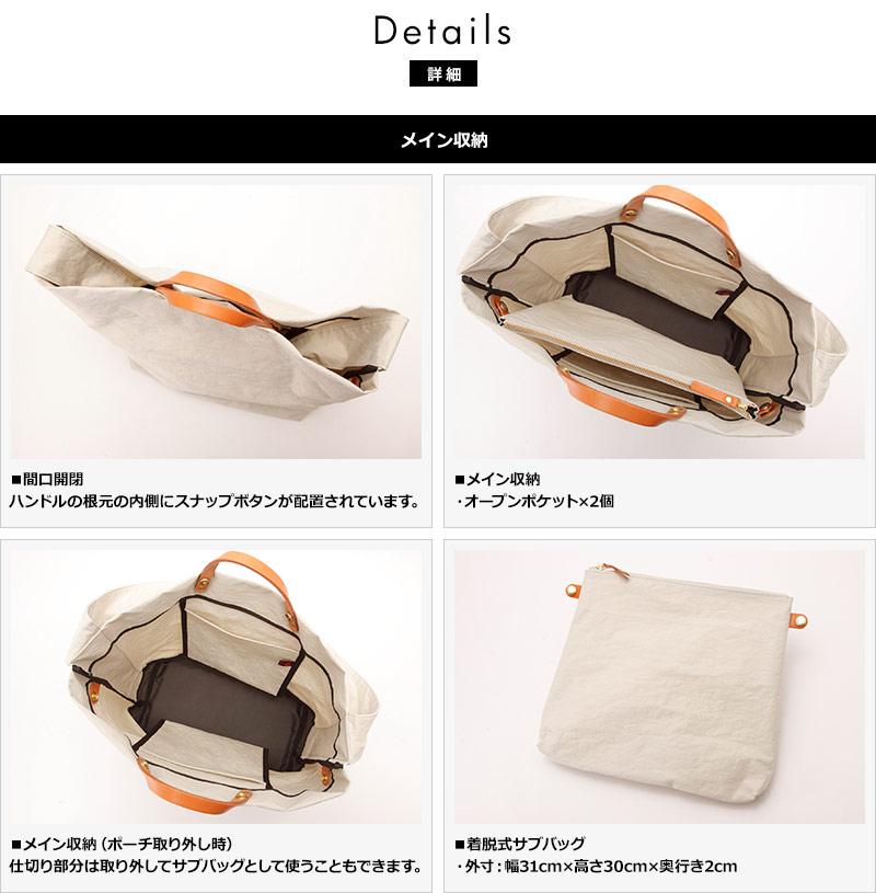 豊岡鞄 メンズトートバッグ 2way TUTUMU News paper tote